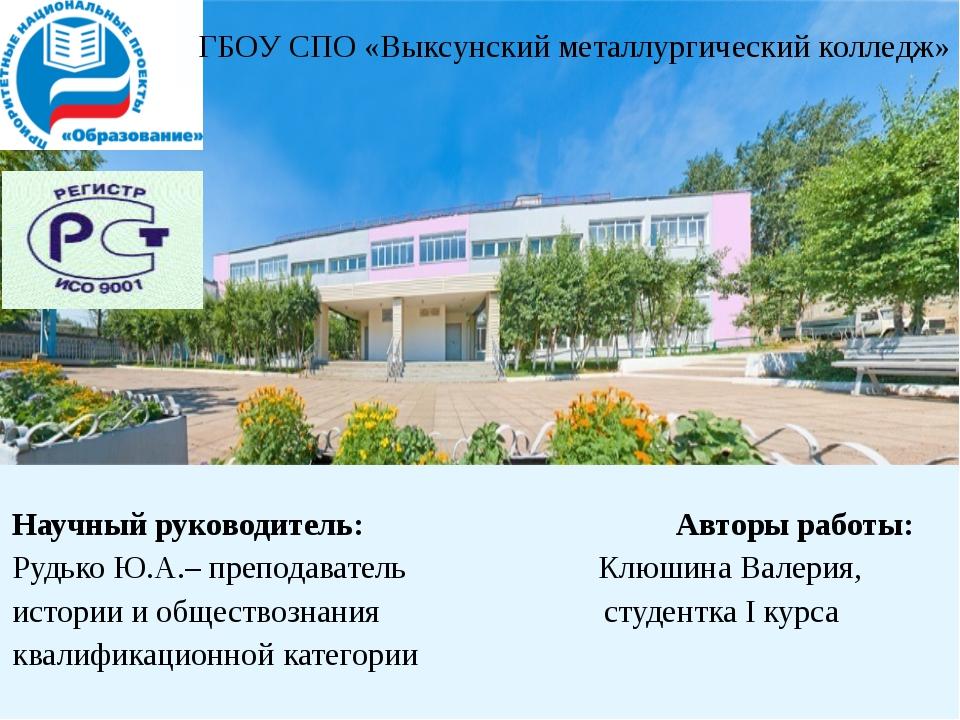 Научный руководитель: Авторы работы: Рудько Ю.А.– преподаватель Клюшина Валер...