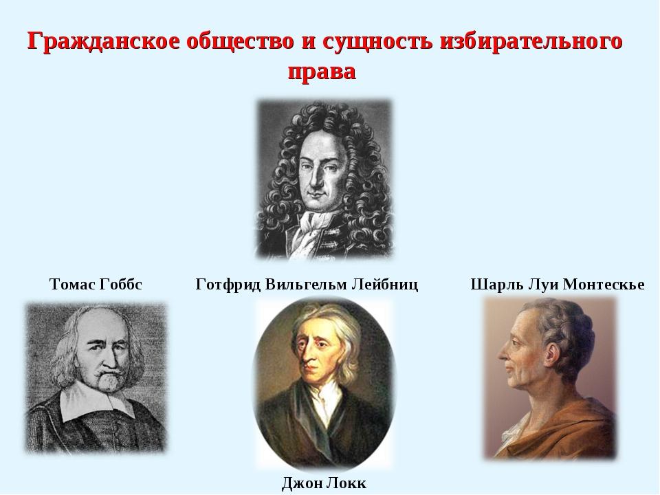 Гражданское общество и сущность избирательного права Готфрид Вильгельм Лейбни...