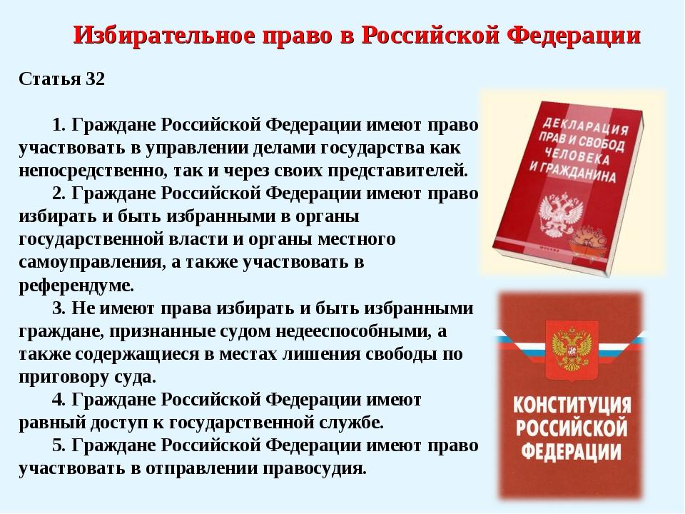 Статья 32  1. Граждане Российской Федерации имеют право участвовать в у...