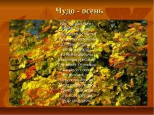 Чудо - осень Кто это раскрасил Небо синевою Ярко-желтым листья С красной бахр