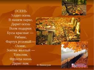 ОСЕНЬ Ходит осень В нашем парке, Дарит осень Всем подарки: Бусы красные —