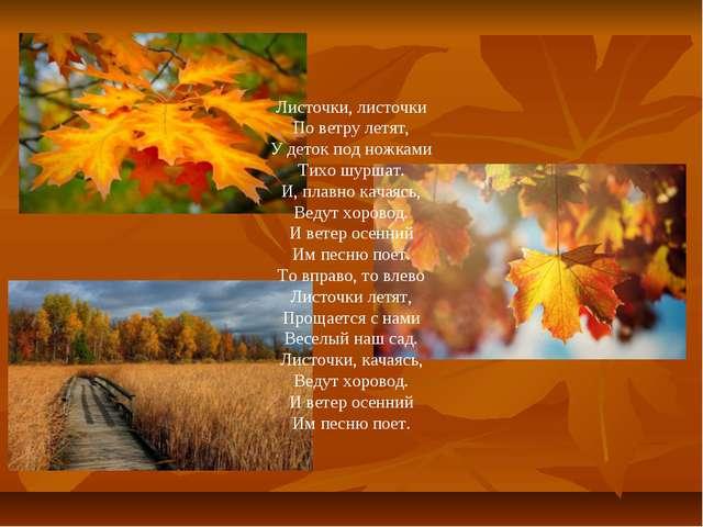 Листочки, листочки По ветру летят, У деток под ножками Тихо шуршат. И, плавно...