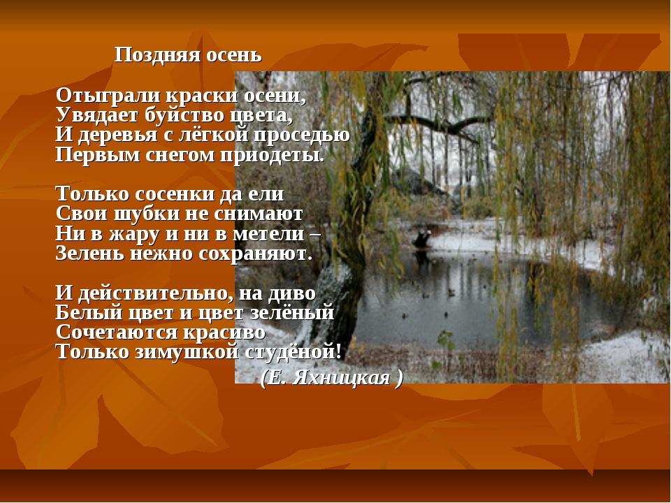 Поздняя осень Отыграли краски осени, Увядает буйство цвета, И деревья с лёг...