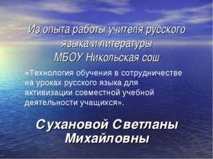 Из опыта работы учителя русского языка и литературы МБОУ Никольская сош Сухан