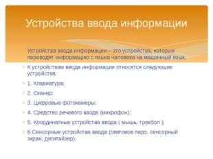 Устройства ввода информации – это устройства, которые переводят информацию с
