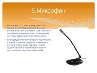 Микрофон – это электроакустический прибор для преобразования звуковых колебан