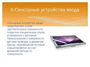 Сенсорные устройства ввода представляют собой чувствительные поверхности, пок