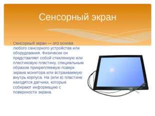 Сенсорный экран — это основа любого сенсорного устройства или оборудования. Ф