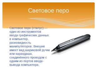 Световое перо (стилус) — один из инструментов ввода графических данных в комп