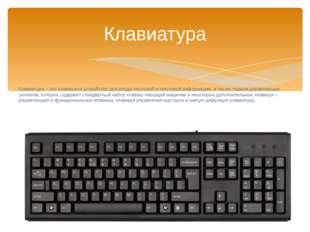 Клавиатура – это клавишное устройство для ввода числовой и текстовой информац