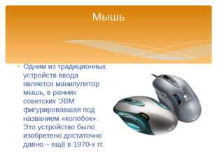 Одним из традиционных устройств ввода является манипулятор мышь, в ранних сов