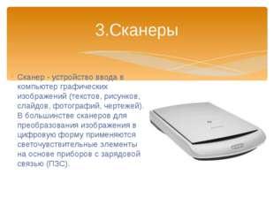 Сканер - устройство ввода в компьютер графических изображений (текстов, рисун