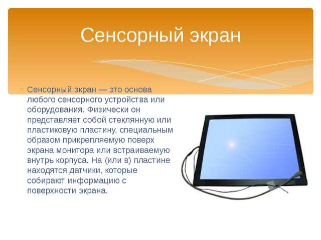 Сенсорный экран — это основа любого сенсорного устройства или оборудования. Ф...