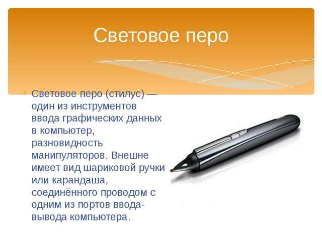 Световое перо (стилус) — один из инструментов ввода графических данных в комп...