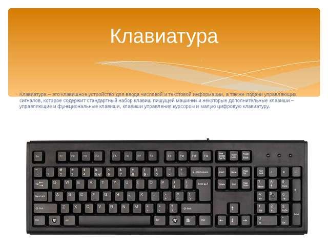Клавиатура – это клавишное устройство для ввода числовой и текстовой информац...
