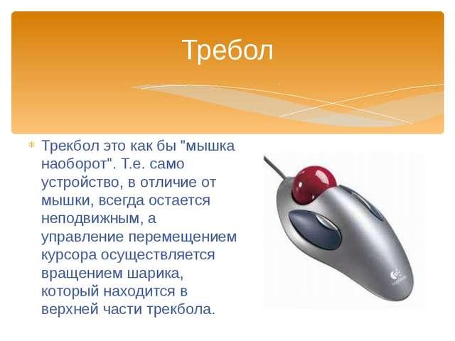 """Трекбол это как бы """"мышка наоборот"""". Т.е. само устройство, в отличие от мышки..."""