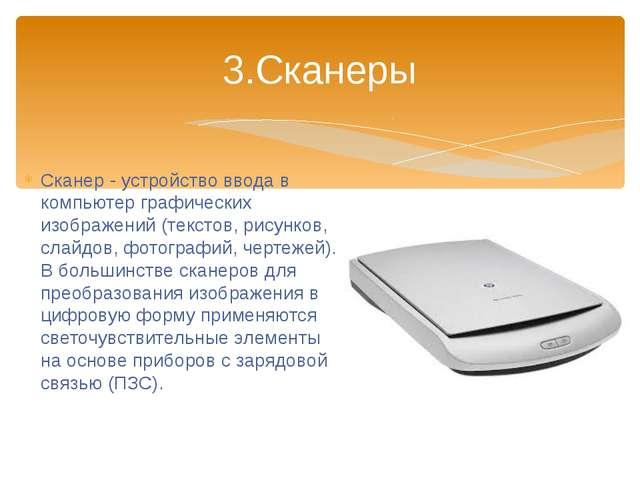 Сканер - устройство ввода в компьютер графических изображений (текстов, рисун...