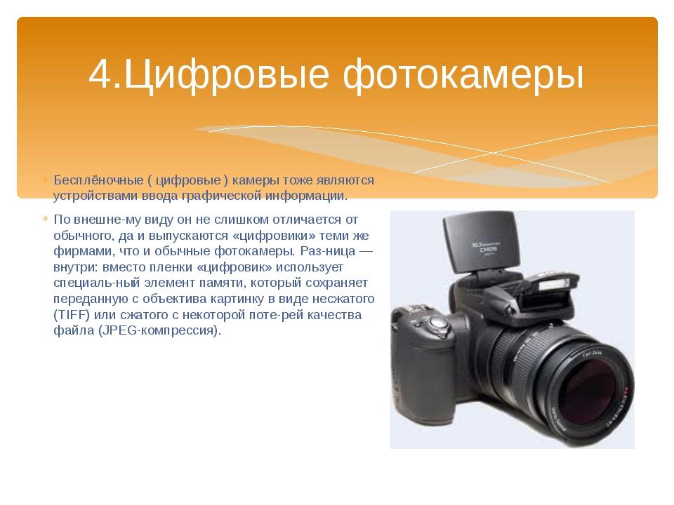 Бесплёночные ( цифровые ) камеры тоже являются устройствами ввода графической...