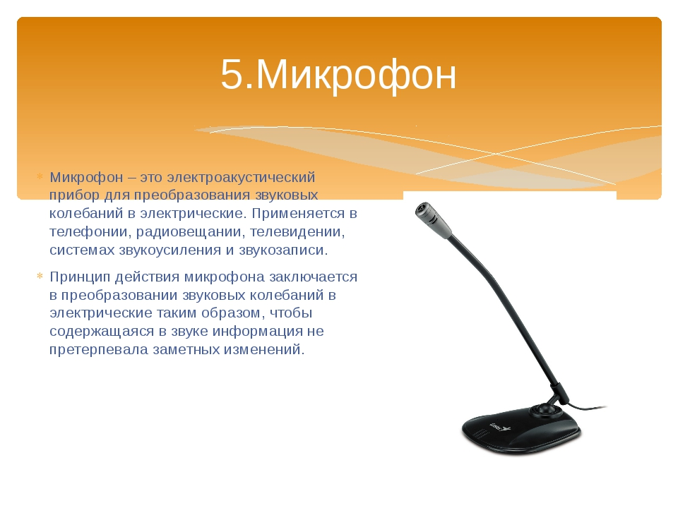 Микрофон – это электроакустический прибор для преобразования звуковых колебан...