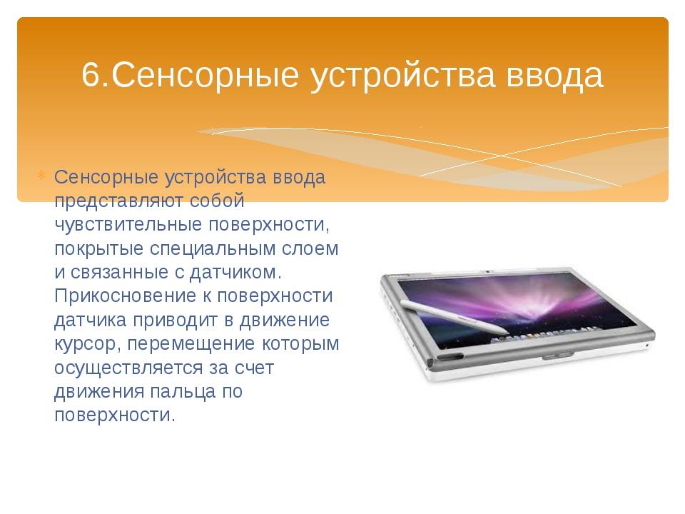Сенсорные устройства ввода представляют собой чувствительные поверхности, пок...