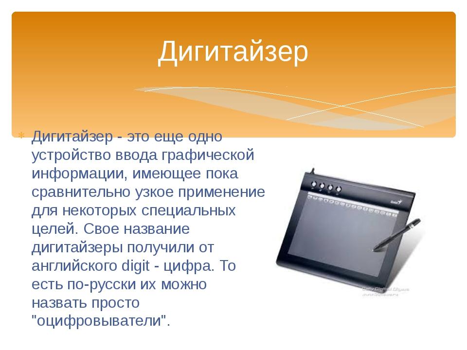 Дигитайзер - это еще одно устройство ввода графической информации, имеющее по...