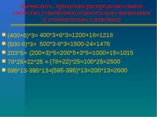 Вычислите, применяя распределительное свойство умножения(относительно вычитан
