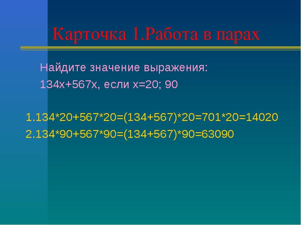 Карточка 1.Работа в парах Найдите значение выражения: 134х+567х, если х=20; 9...