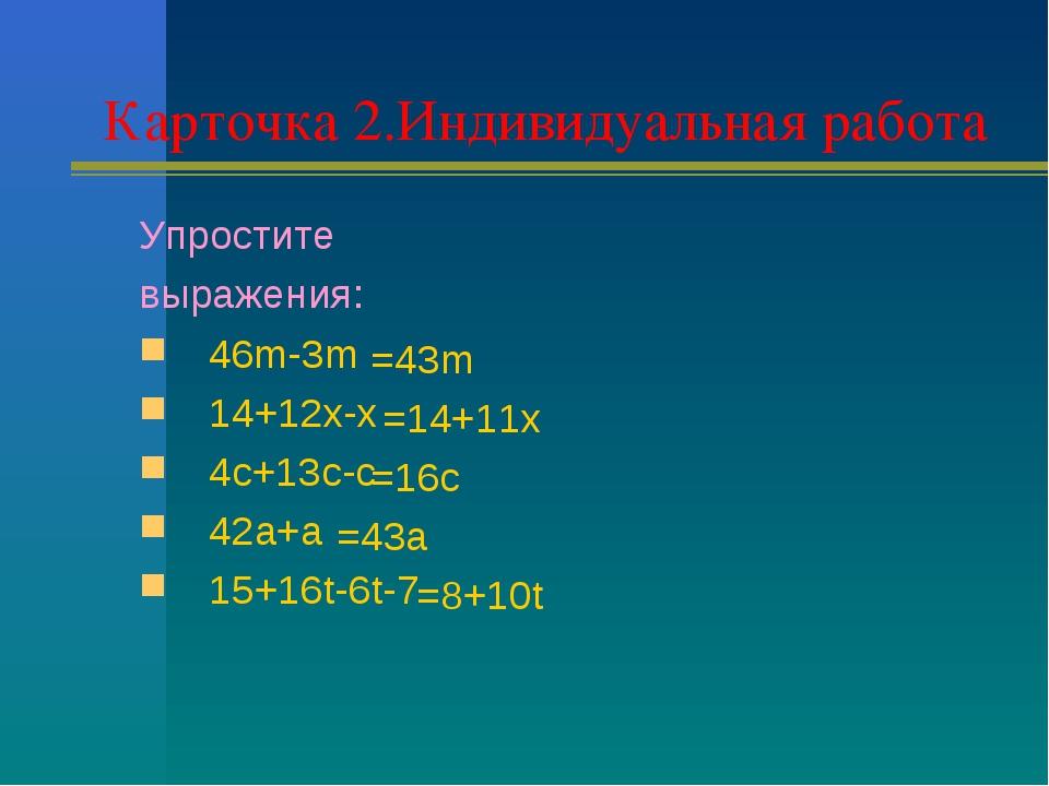 Карточка 2.Индивидуальная работа Упростите выражения: 46m-3m 14+12x-x 4c+13c-...