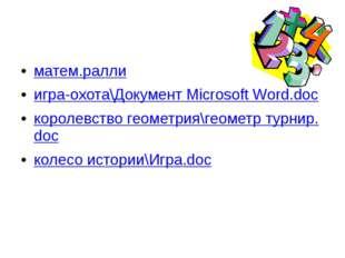 матем.ралли игра-охота\Документ Microsoft Word.doc королевство геометрия\геом