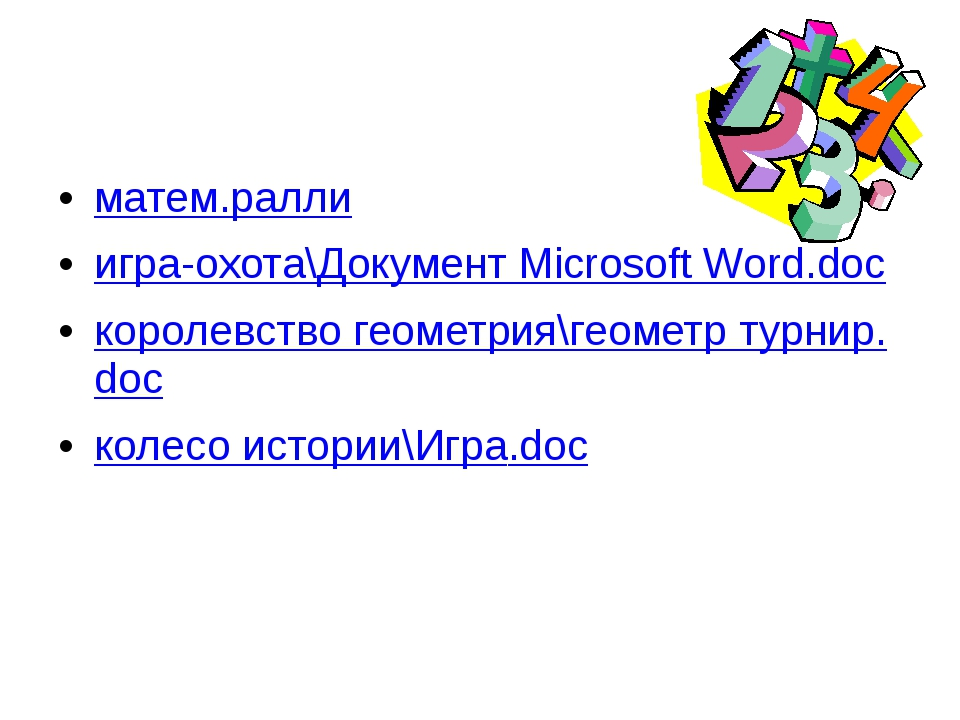 матем.ралли игра-охота\Документ Microsoft Word.doc королевство геометрия\геом...