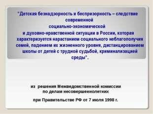 из решения Межведомственной комиссии по делам несовершеннолетних при Правител