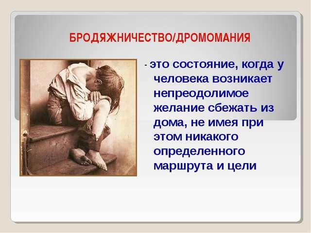 БРОДЯЖНИЧЕСТВО/ДРОМОМАНИЯ - это состояние, когда у человека возникает непреод...