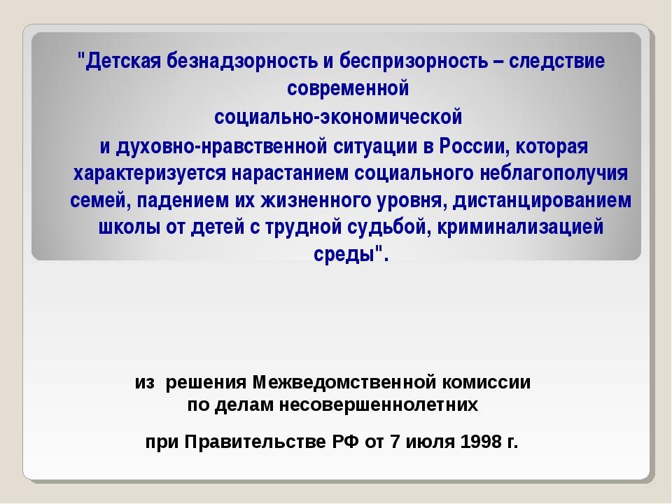Беспризорная россия