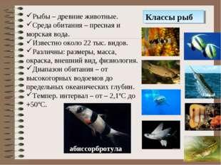 Классы рыб Рыбы – древние животные. Среда обитания – пресная и морская вода.