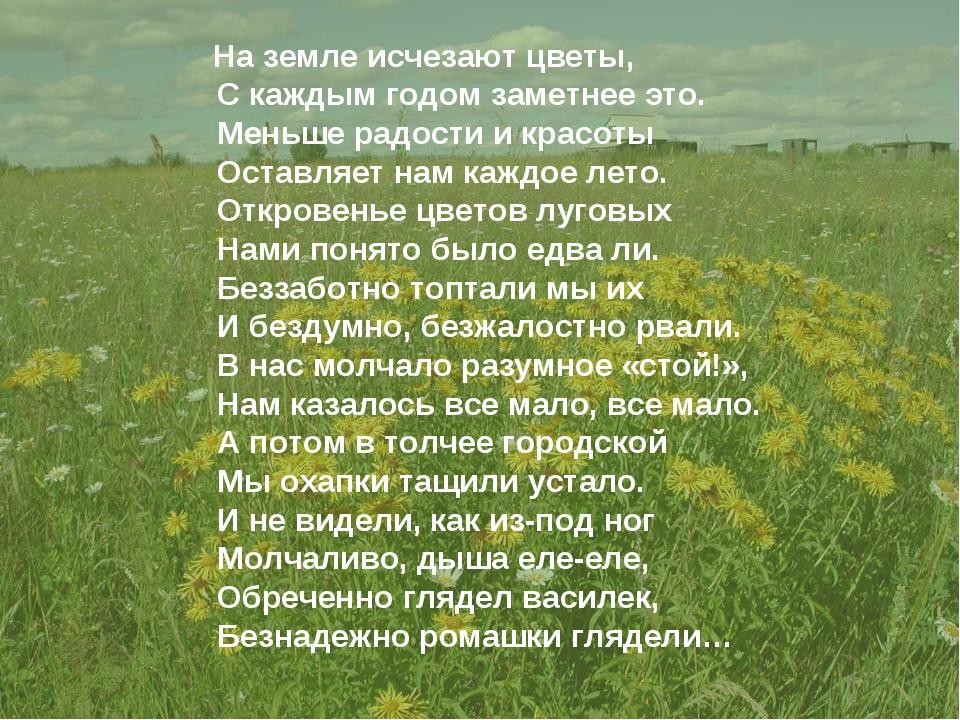 На земле исчезают цветы, С каждым годом заметнее это. Меньше радости и кр...