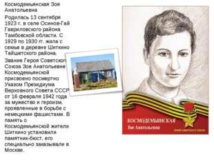 Космодемьянская Зоя Анатольевна Родилась 13 сентября 1923 г. в селе Осинов-Га