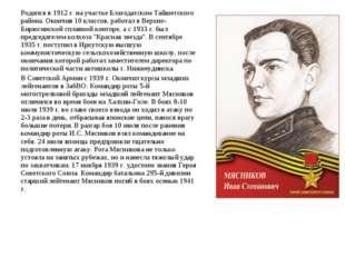 Родился в 1912 г. на участке Благодатском Тайшетского района. Окончив 10 клас