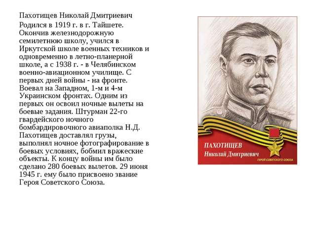 Пахотищев Николай Дмитриевич Родился в 1919 г. в г. Тайшете. Окончив железнод...