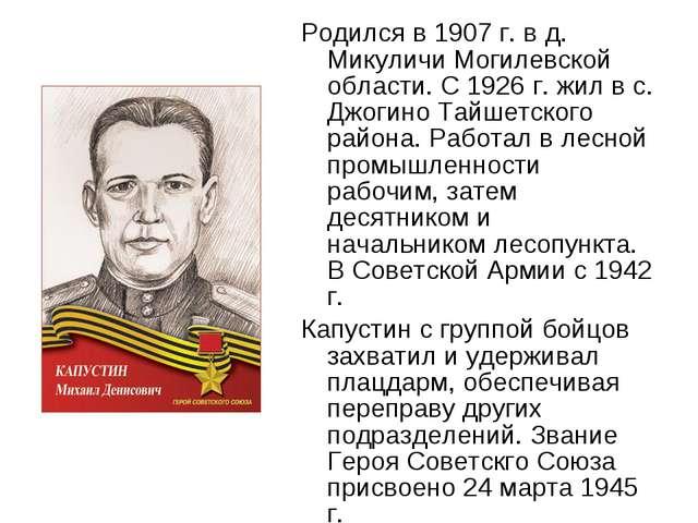Родился в 1907 г. в д. Микуличи Могилевской области. С 1926 г. жил в с. Джоги...