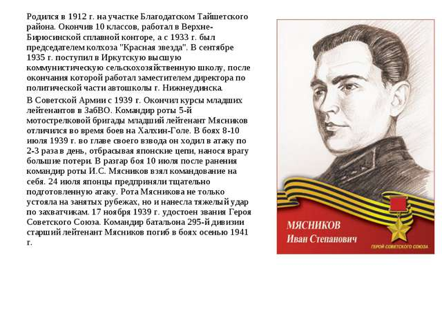 Родился в 1912 г. на участке Благодатском Тайшетского района. Окончив 10 клас...