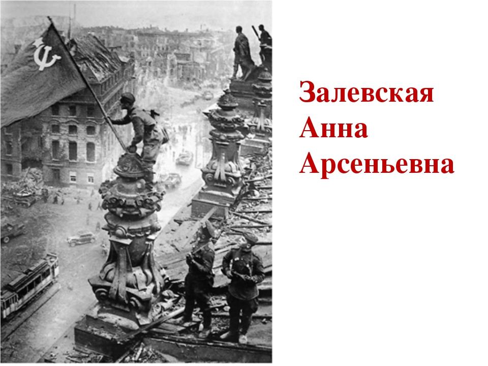 Залевская Анна Арсеньевна