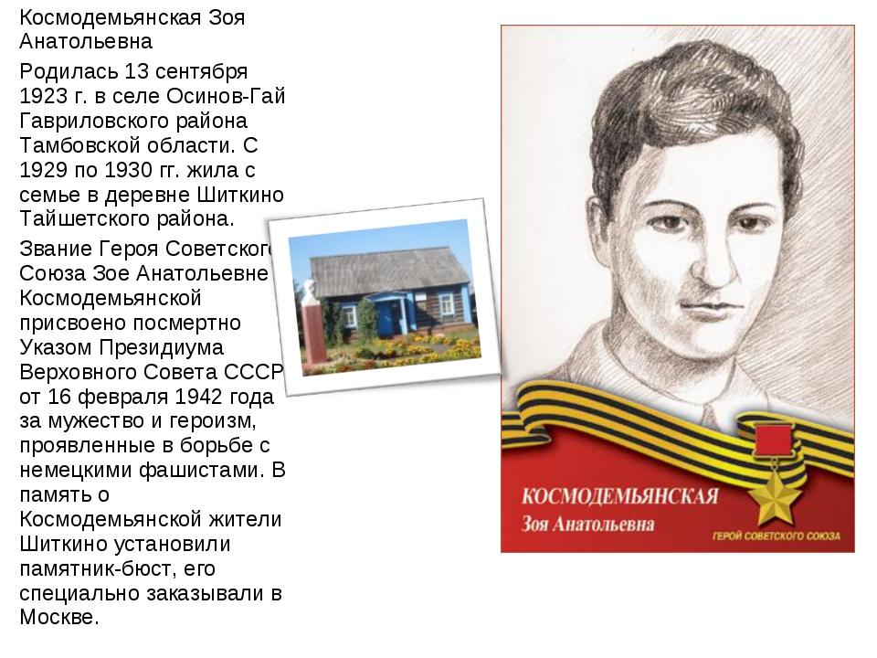 Космодемьянская Зоя Анатольевна Родилась 13 сентября 1923 г. в селе Осинов-Га...