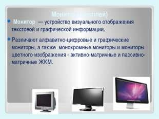 Монитор(дисплей) Монитор — устройство визуального отображения текстовой и