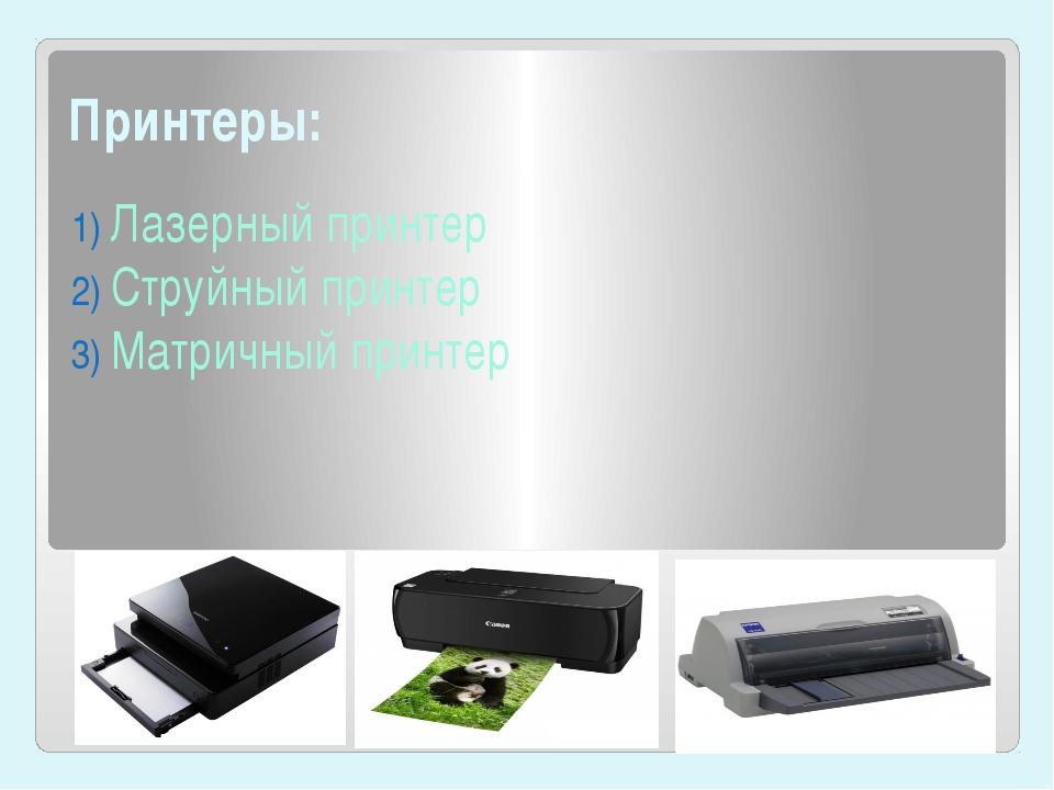 Принтеры: Лазерный принтер Струйный принтер Матричный принтер
