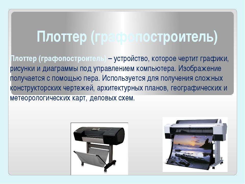 Плоттер (графопостроитель) Плоттер (графопостроитель)– устройство, которое ч...