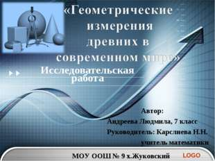 Исследовательская работа Автор: Андреева Людмила, 7 класс Руководитель: Карсл