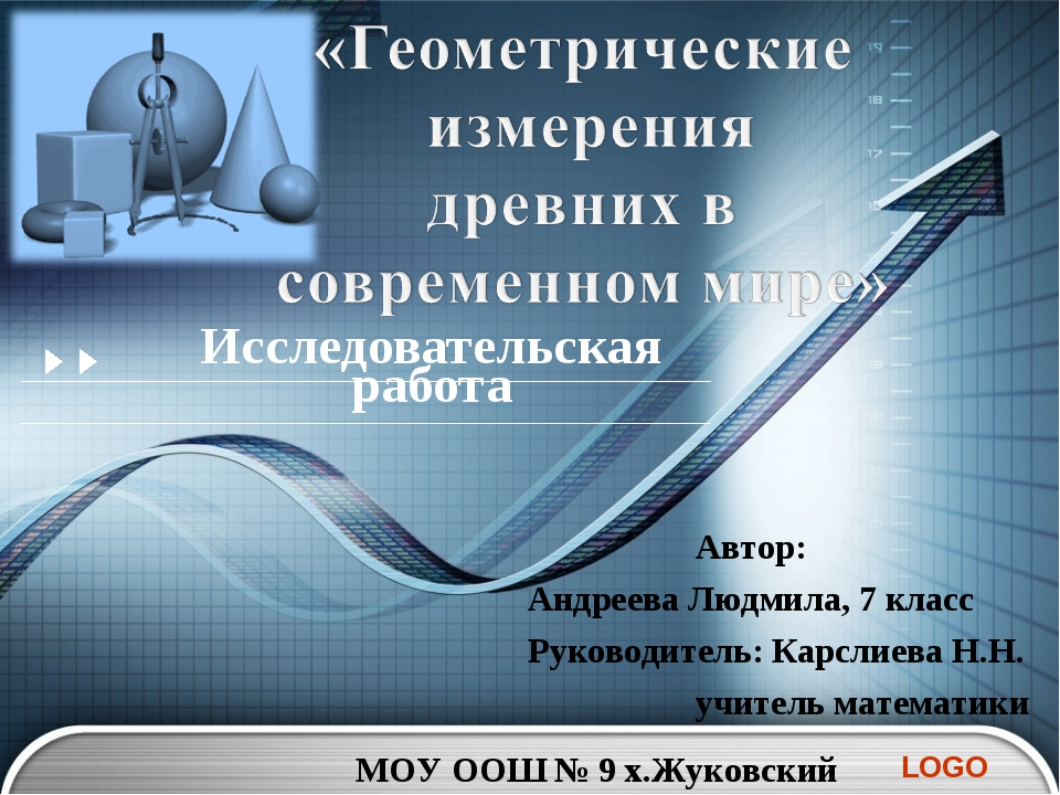 Исследовательская работа Автор: Андреева Людмила, 7 класс Руководитель: Карсл...