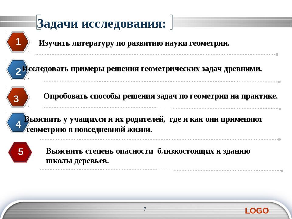 Задачи исследования: Изучить литературу по развитию науки геометрии. 1 Исслед...