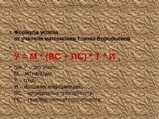 Формула успеха от учителя математики Елены Воробьевой У = М * (ВС + ПС) * Т