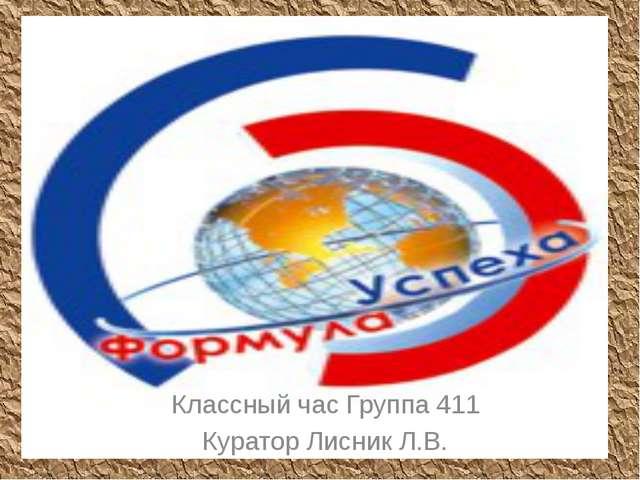 Классный час Группа 411 Куратор Лисник Л.В.